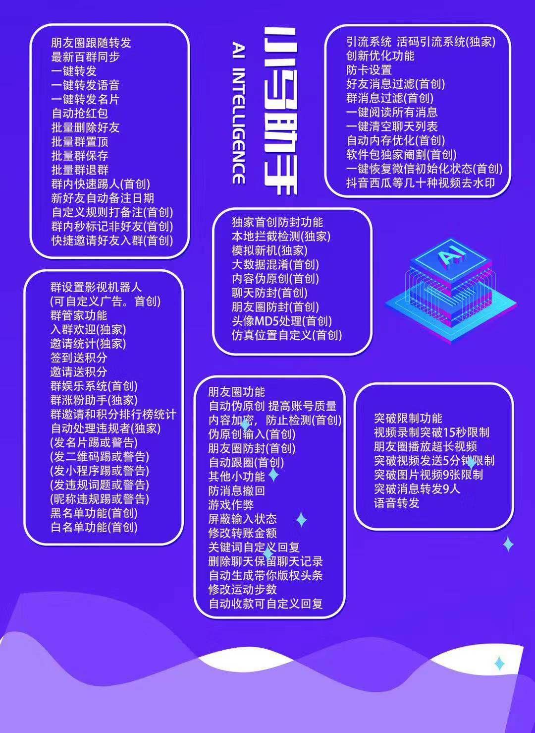【小马助手官网】苹果高端单开防封一键转发正版激活码可定制5开
