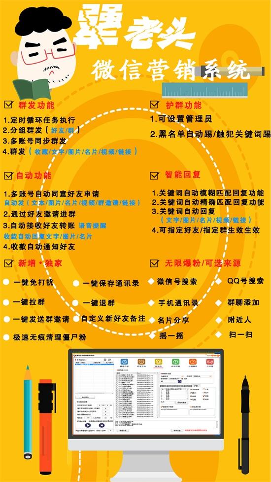 【犟老头营销软件官网】年卡群发换群爆粉加人循环群发群管理官方授权激活码