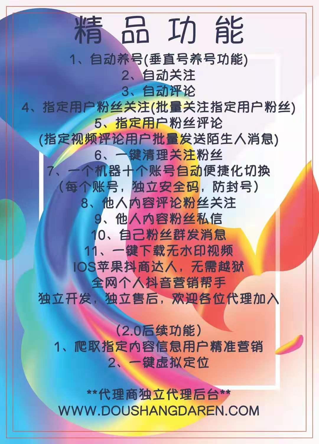 【抖商达人官网】苹果抖音多功能养号营销神器正版激活码