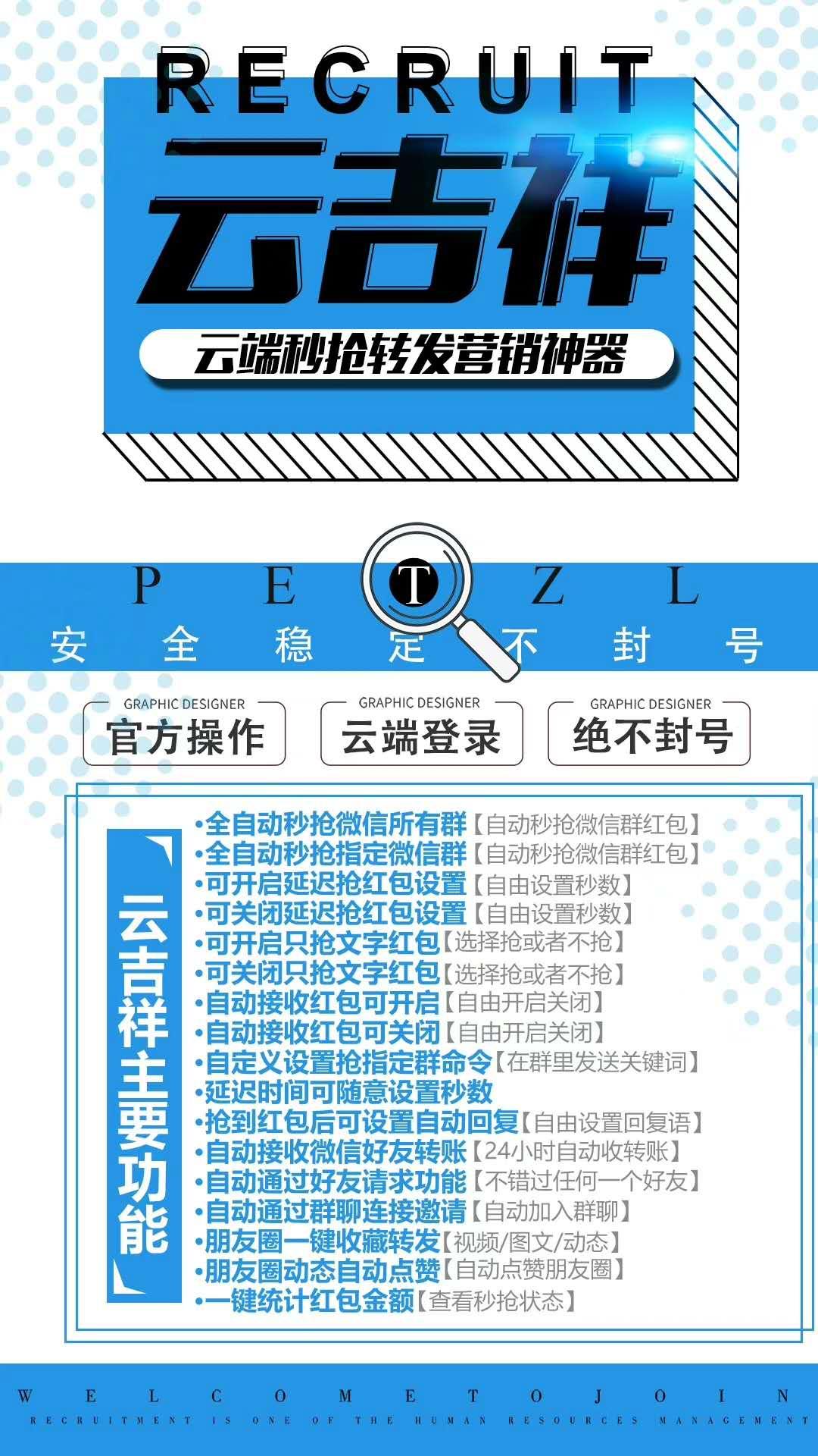 【云吉祥官网】云端秒抢红包 云富贵更名版 稳定24小时秒抢激活码代理