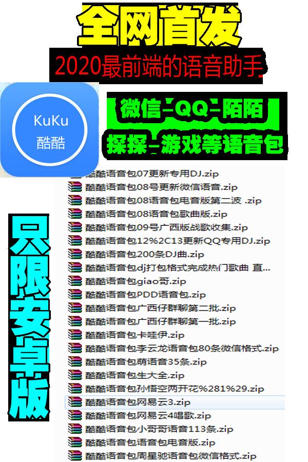 【安卓一秒语音】微信QQ等一秒语音发送正版激活码