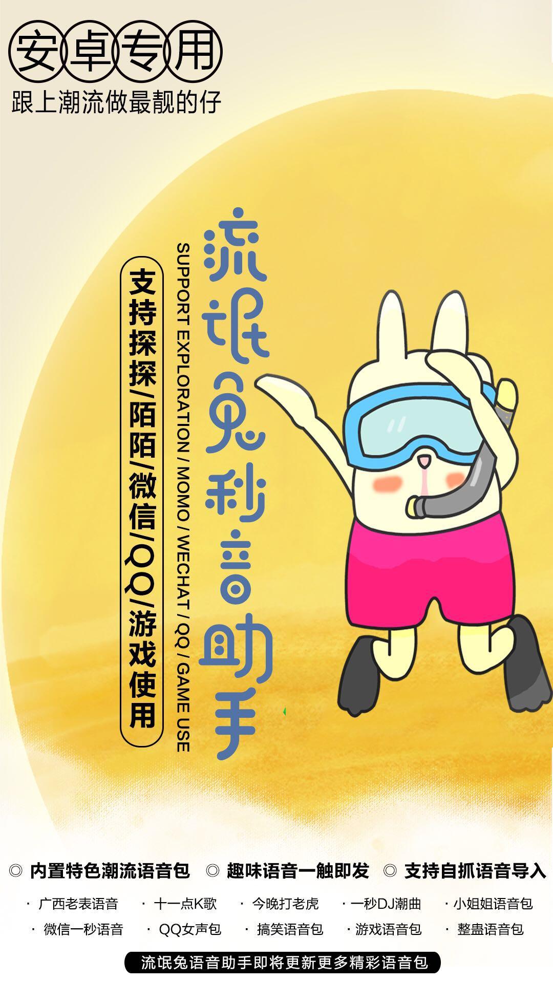 【流浪兔秒音助手官网】安卓微信一秒语音正版激活码授权