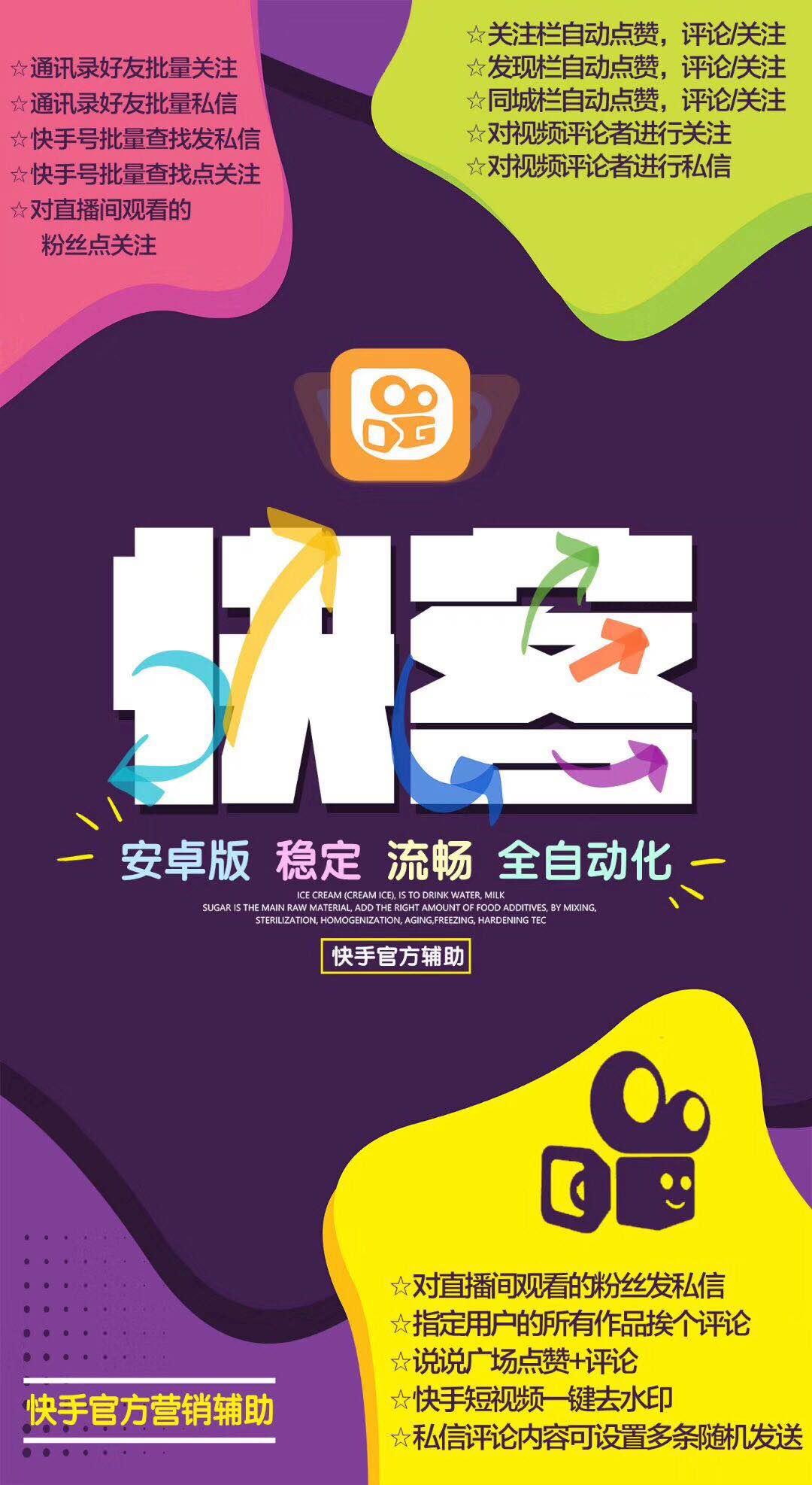 【快手快客官网】快手官方辅助类安卓软件正版授权激活码