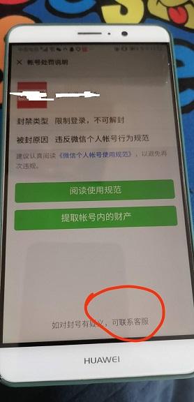 最新微信永久封号解封教程9月6日更新目前可用