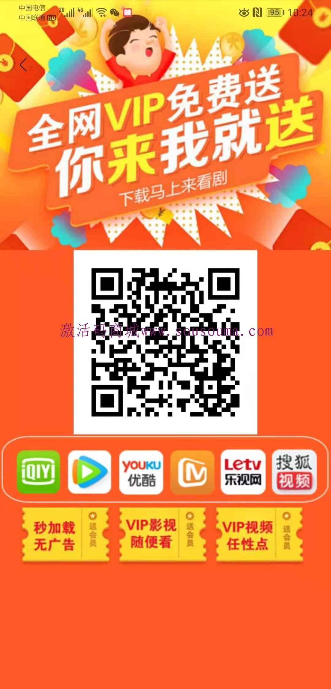 【一米影视官网】全网VIP视频免费看高清无广告激活码授权