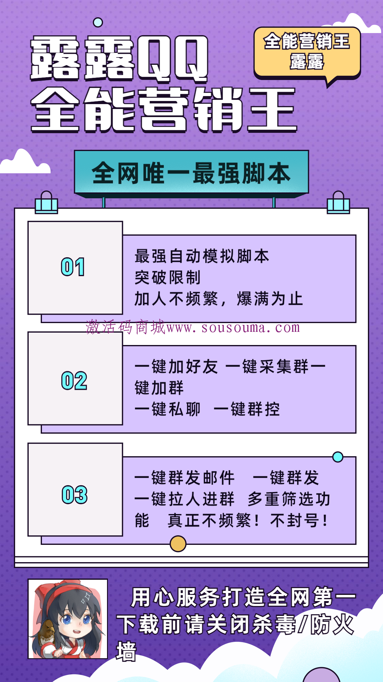 【露露QQ全能营销王官网】全网唯一一款全能QQ营销多功能产品!
