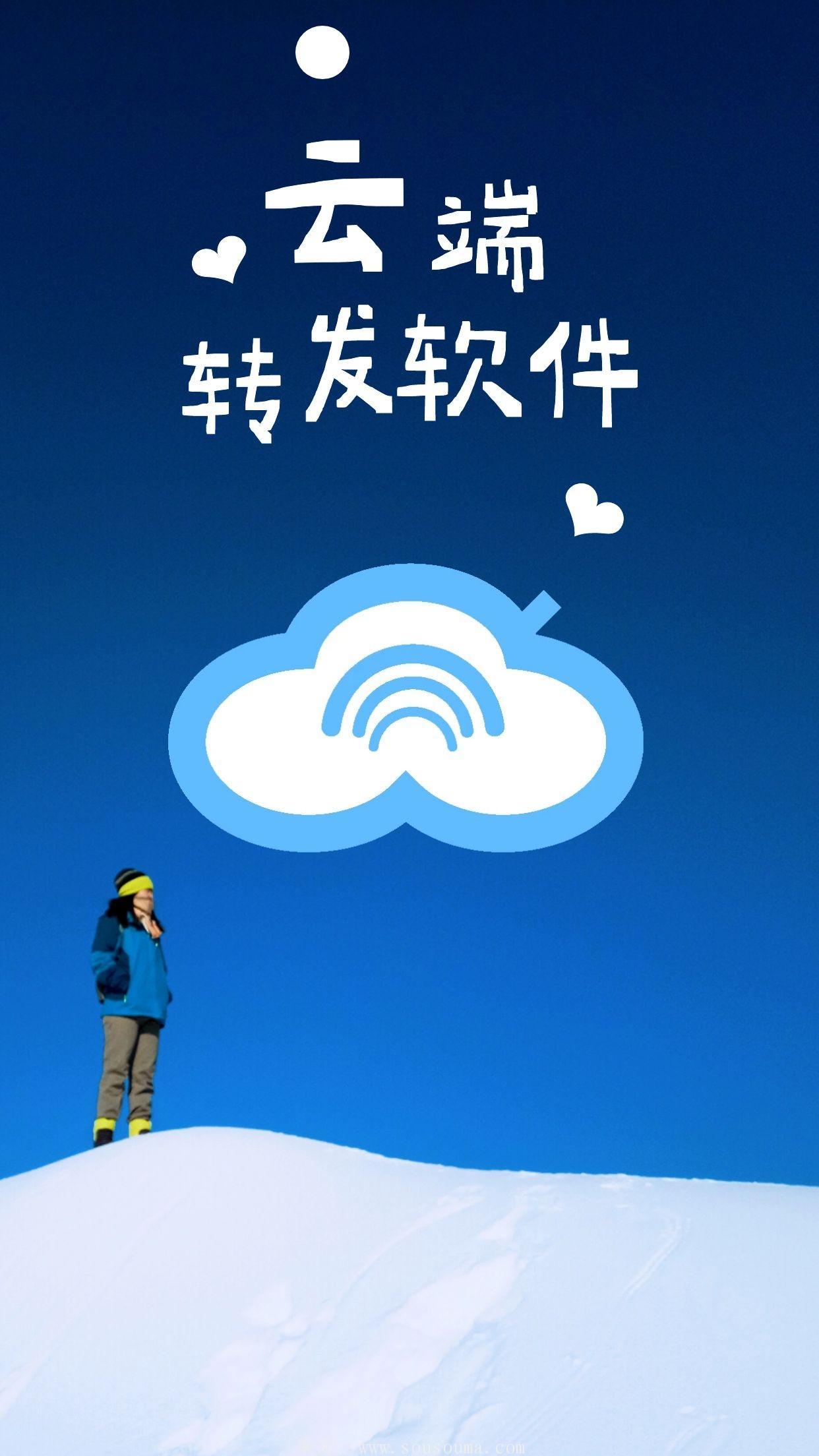 云端转发软件最新问题注意事项