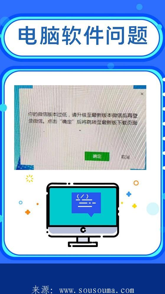 电脑微信软件显示微信版本低登录不上怎么解决。