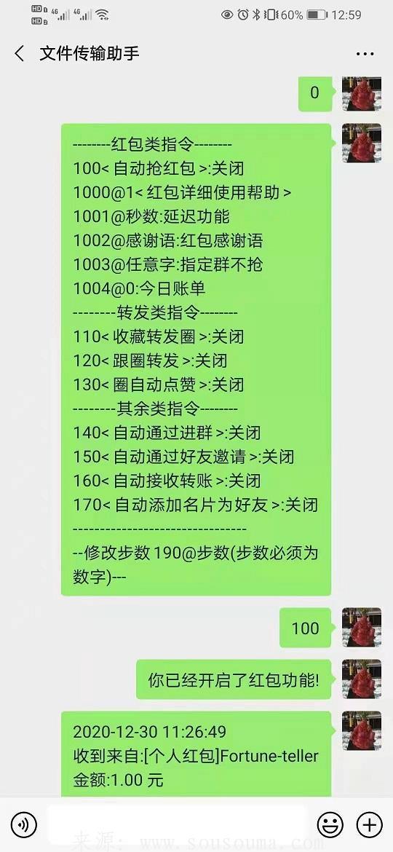 【云福喜秒抢功能教程图】24小时微信抢红包外挂自动抢