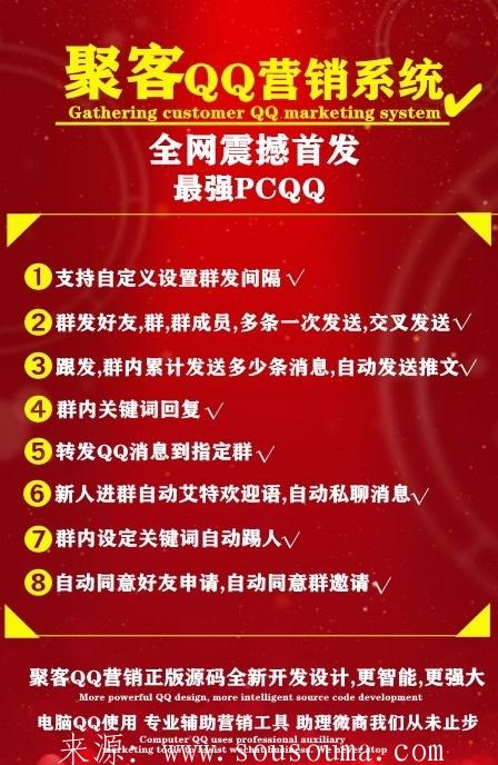 【聚客QQ营销系统官网】群发自动回复新人进群欢迎多功能