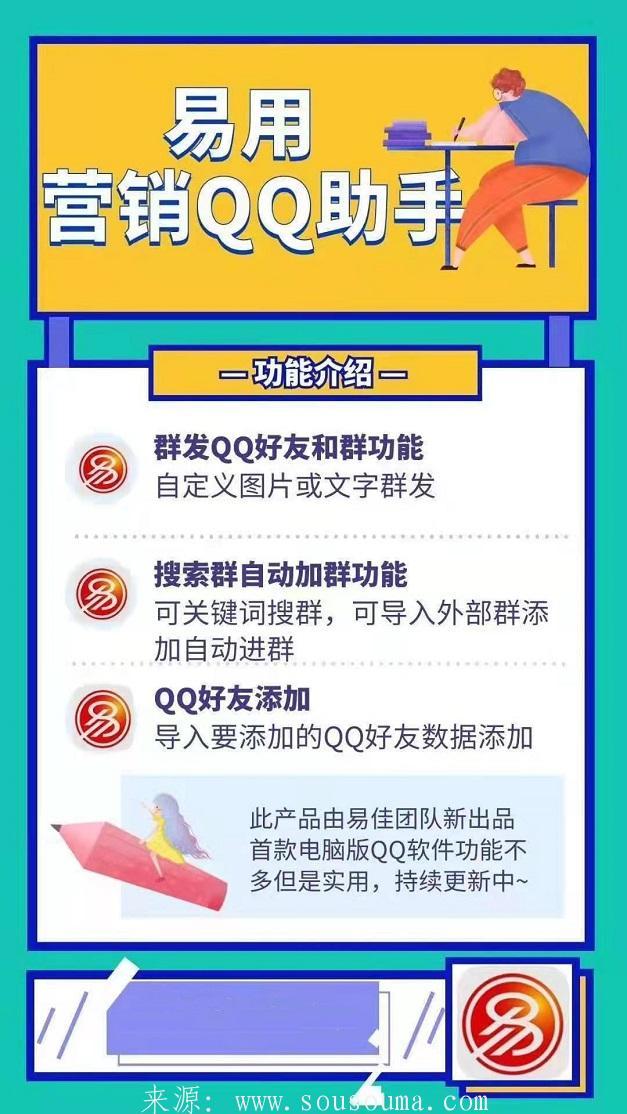 【易用QQ助手官网】高端电脑版QQ群发采集群加好友支持最新QQ