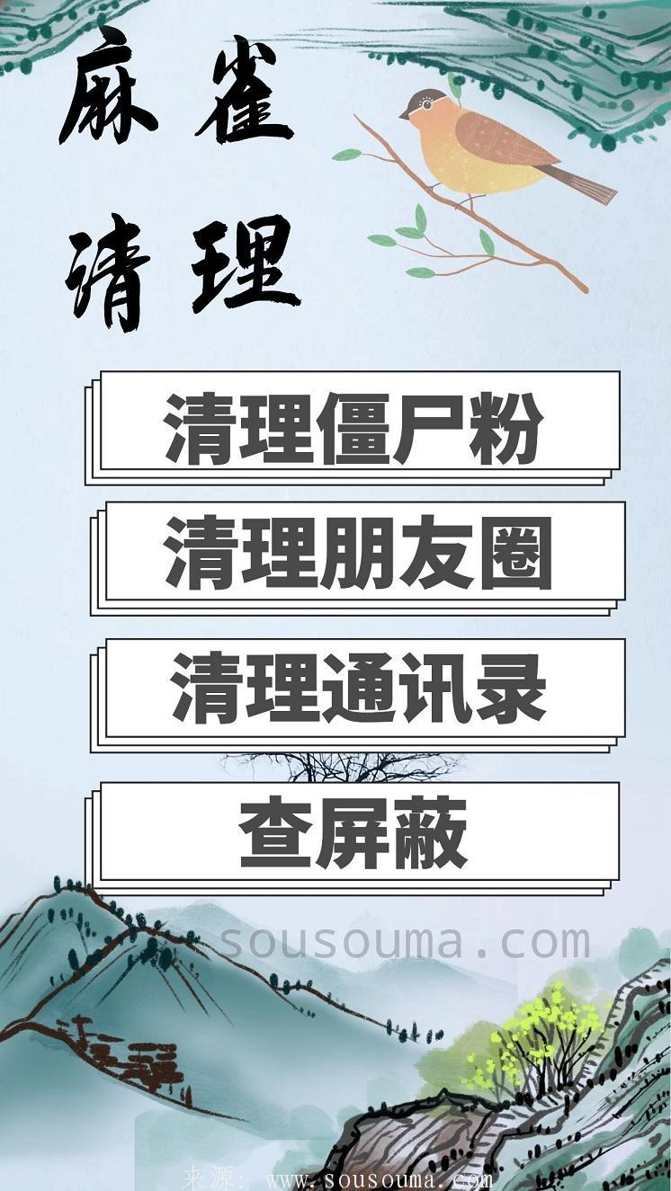 【小麻雀清粉官网】云端清理僵尸粉 查屏蔽