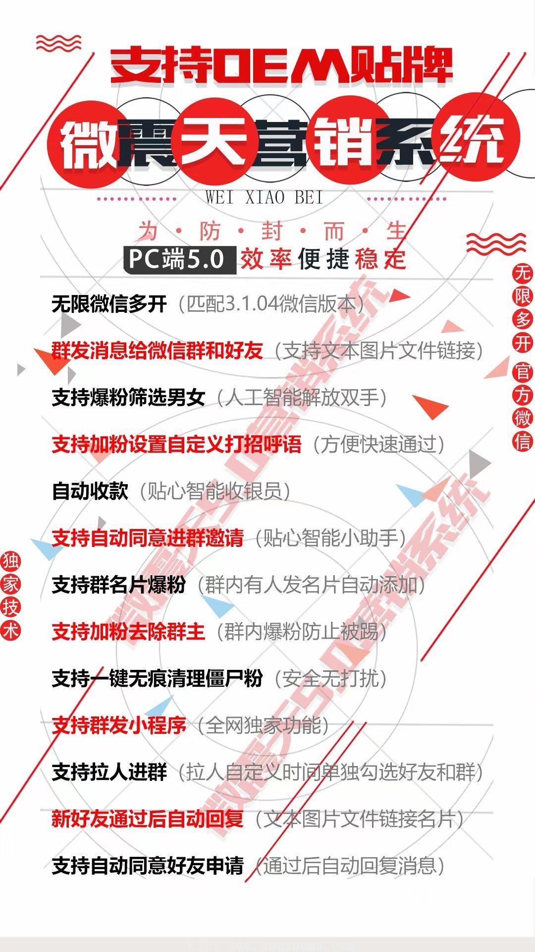 【微震天5.0官网】新版微震天威震天支持最新3.1版本微信
