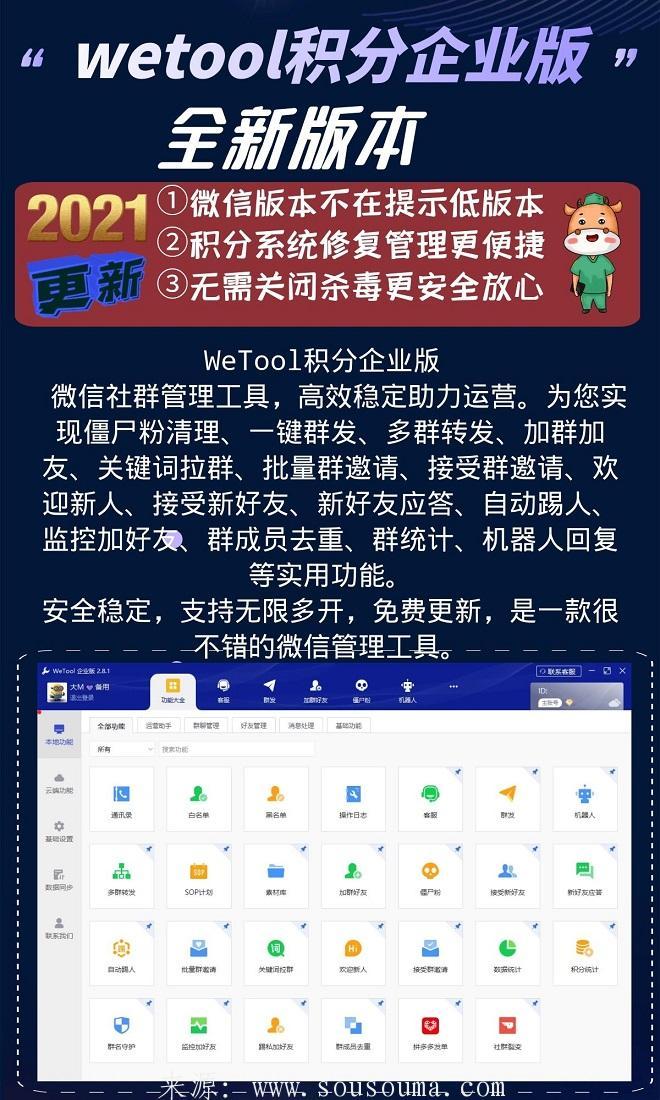 【wetool积分企业版】新版突破微信版本低 积分系统可用已修复