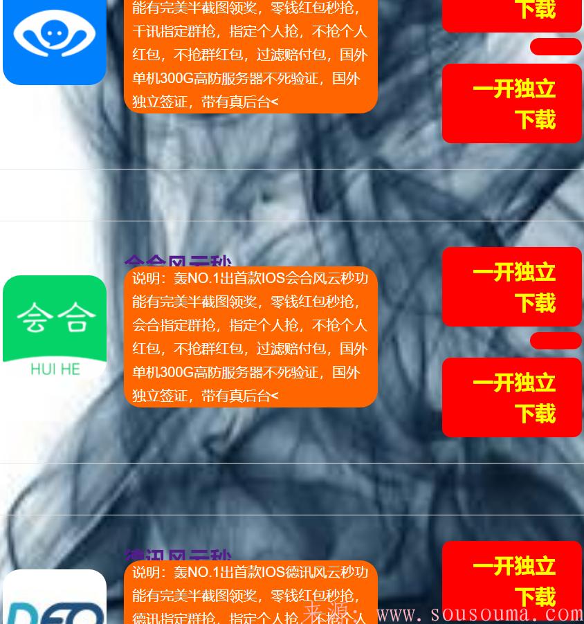 【 千讯风云秒 德讯风云秒 啦扑风云秒 会合风云秒 官网】苹果版秒抢系列