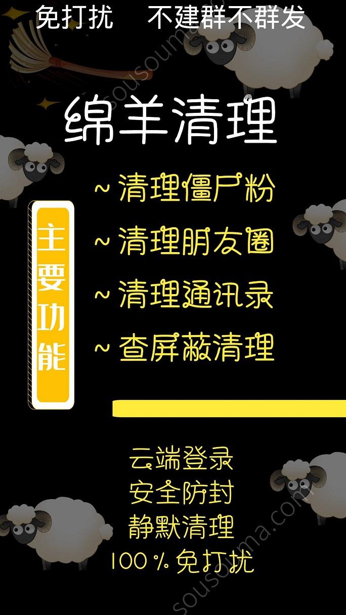 【老绵羊清理系列】清理僵尸粉 清理朋友圈 清理通讯里 查屏蔽