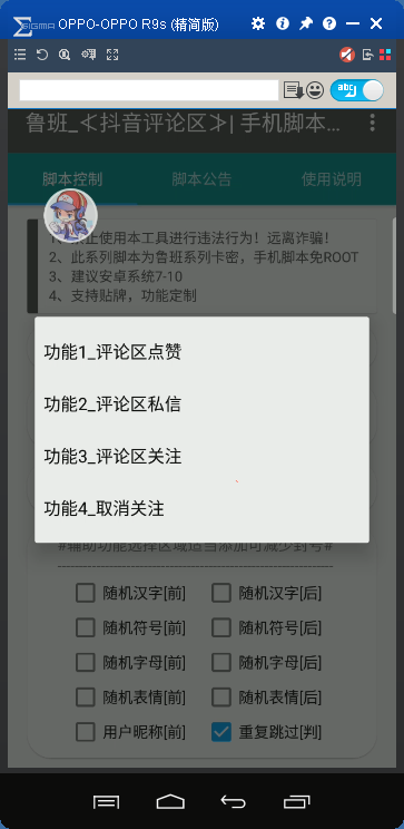 【鲁班脚本脚本评论区】安卓抖音脚本评论区功能 新品独家授权