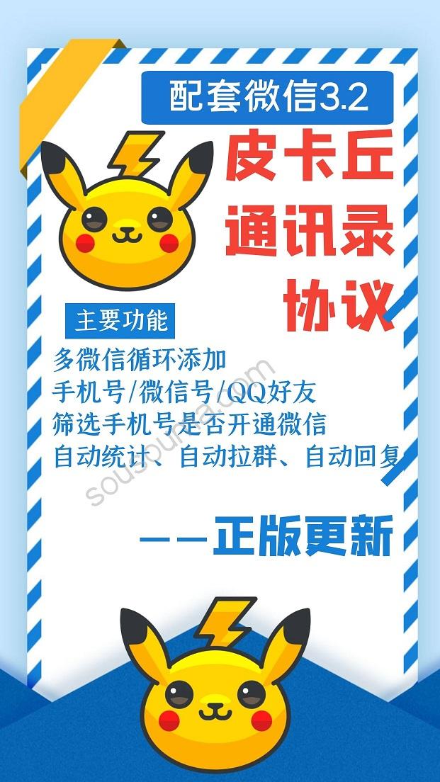 【皮卡丘通讯录协议】正版激活码-手机号QQ号微信号加人防封版