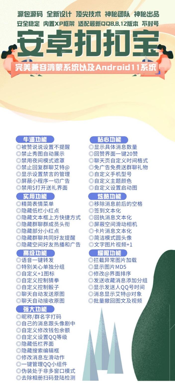 【安卓QQ宝官网】QQ多功能营销软件-激活码授权