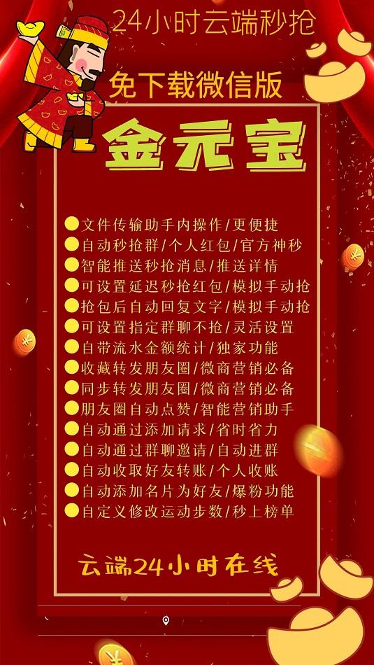 【云端秒抢金元宝官网】红灯笼升级款-24小时自动微信抢红包