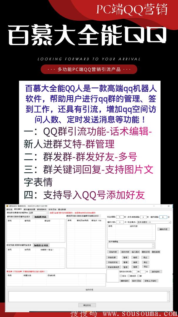 【百慕大全能QQ】QQ群定时群发-群自动回复-养号-群管理