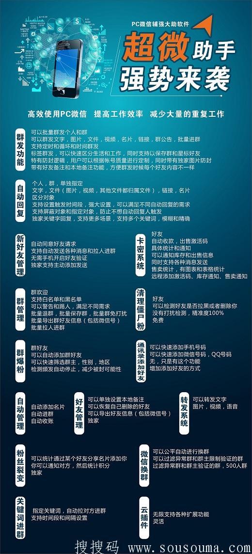 【超微助手官网】年卡电脑版PC端微信软件-卡密系统-爆粉加人客服护群机器人等综合功能
