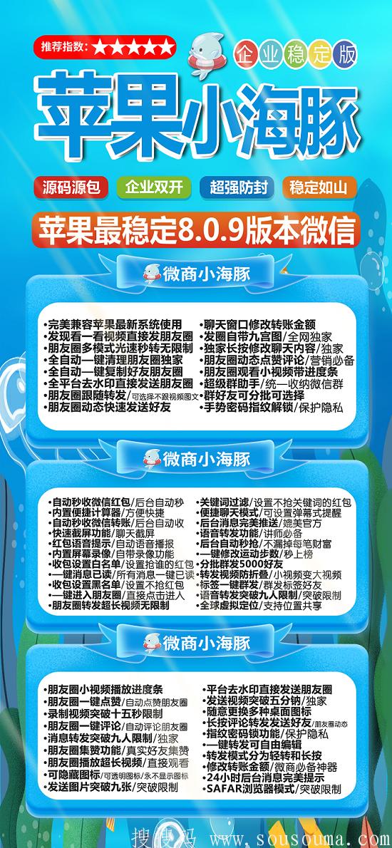 【苹果小海豚官网地址-激活码授权】独立双开新版微信分身